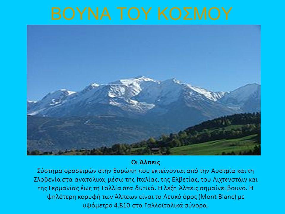 ΒΟΥΝΑ ΤΟΥ ΚΟΣΜΟΥ Οι Άλπεις Σύστημα οροσειρών στην Ευρώπη που εκτείνονται από την Αυστρία και τη Σλοβενία στα ανατολικά, μέσω της Ιταλίας, της Ελβετίας