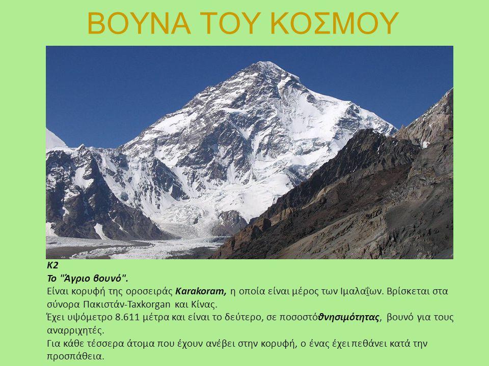 ΒΟΥΝΑ ΤΟΥ ΚΟΣΜΟΥ Kangchenjunga Οι πέντε θησαυροί των χιονιών .
