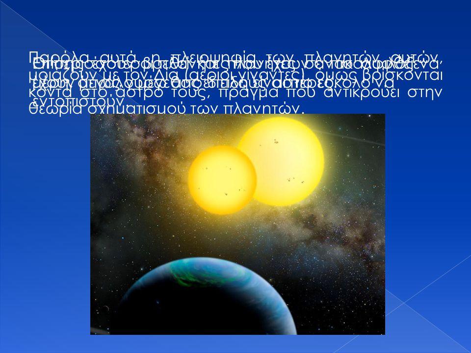 Έως σήμερα έχουν βρεθεί εξωπλανήτες με ποικίλα χαρακτηριστικά, όπως:  Αέριοι γίγαντες κοντά στους αστέρες τους  Στερεοί πλανήτες με λίγο μεγαλύτερο μέγεθος από τη Γη