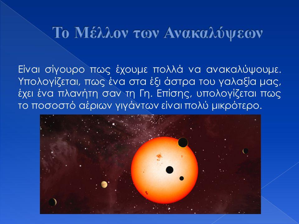 Πρόκειται για δορυφόρους εξωπλανητών, αλλά είναι σώματα που ακόμη δεν έχουν ανακαλυφθεί.