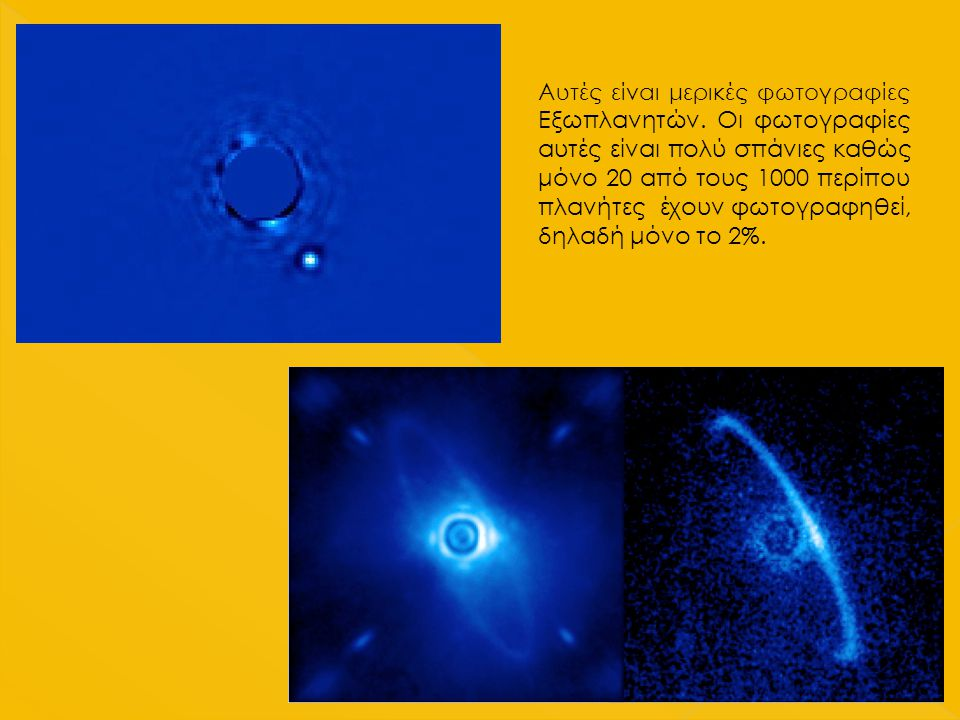  Χρησιμοποιούμε τη μέθοδο του κορονογράφου (coronagraph), όπου εμποδίζουμε το φως του άστρου τοποθετώντας, διάφραγμα πάνω στο άστρο.