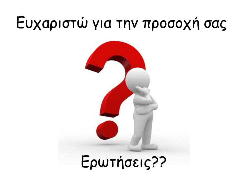 Ευχαριστώ για την προσοχή σας Ερωτήσεις??