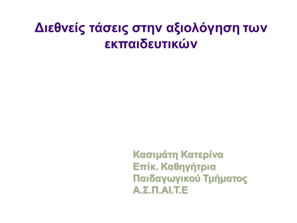 Πρότυπα αναφοράς, διαστάσεις και κριτήρια αξιολόγησης (2) Διαστάσεις που αξιολογούνται Danielson's Framework for Teaching (1996, 2007) Σχεδιασμός και προετοιμασία της διδασκαλίας Το περιβάλλον της τάξης Διδασκαλία Επαγγελματικές δραστηριότητες του εκπαιδευτικού