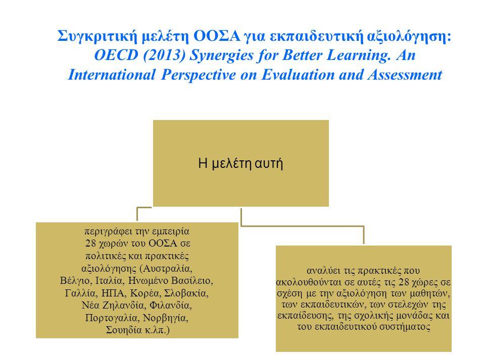 Έννοια της αξιολόγησης των εκπαιδευτικών Η αξιολόγηση των εκπαιδευτικών αναφέρεται στην ατομική αξιολόγηση των εκπαιδευτικών σχετικά με τις ικανότητές τους και το έργο τους, αλλά και στην ανατροφοδότηση για τη βελτίωση των πρακτικών τους (ΟECD, 2013: 272)