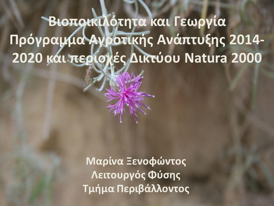 Βιοποικιλότητα και Γεωργία Πρόγραμμα Αγροτικής Ανάπτυξης 2014- 2020 και περιοχές Δικτύου Natura 2000 Μαρίνα Ξενοφώντος Λειτουργός Φύσης Τμήμα Περιβάλλοντος