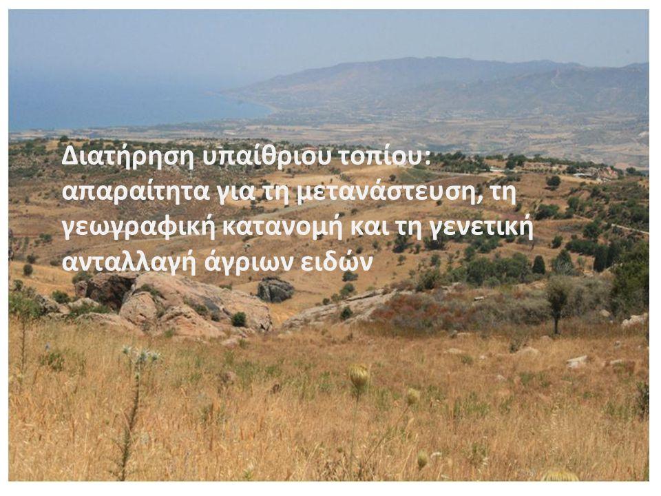 Διατήρηση υπαίθριου τοπίου: απαραίτητα για τη μετανάστευση, τη γεωγραφική κατανομή και τη γενετική ανταλλαγή άγριων ειδών