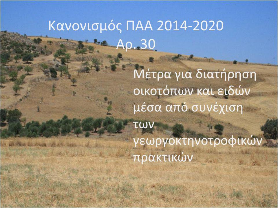 Κανονισμός ΠΑΑ 2014-2020 Αρ.