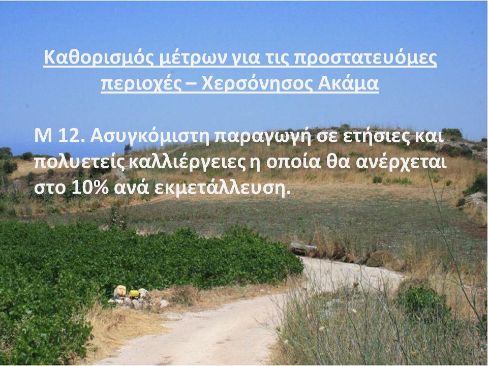 Καθορισμός μέτρων για τις προστατευόμες περιοχές – Χερσόνησος Ακάμα Μ 12.