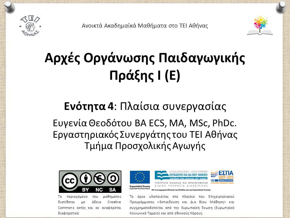 Αρχές Οργάνωσης Παιδαγωγικής Πράξης Ι (E) Ενότητα 4: Πλαίσια συνεργασίας Ευγενία Θεοδότου BA ECS, MA, MSc, PhDc. Εργαστηριακός Συνεργάτης του ΤΕΙ Αθήν