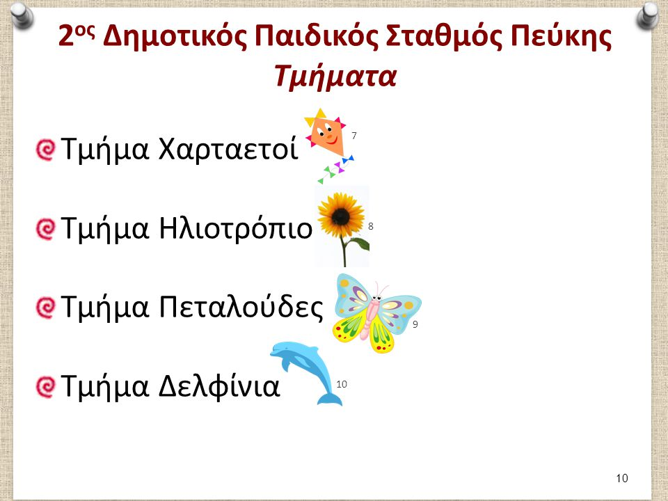 2 ος Δημοτικός Παιδικός Σταθμός Πεύκης Τμήματα Τμήμα Χαρταετοί Τμήμα Ηλιοτρόπιο Τμήμα Πεταλούδες Τμήμα Δελφίνια 7 8 9 10
