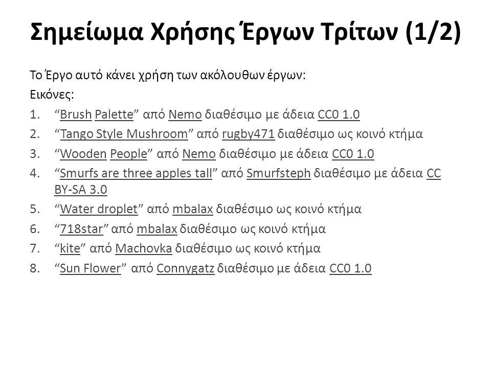 """Σημείωμα Χρήσης Έργων Τρίτων (1/2) Το Έργο αυτό κάνει χρήση των ακόλουθων έργων: Εικόνες: 1.""""Brush Palette"""" από Nemo διαθέσιμο με άδεια CC0 1.0BrushPa"""