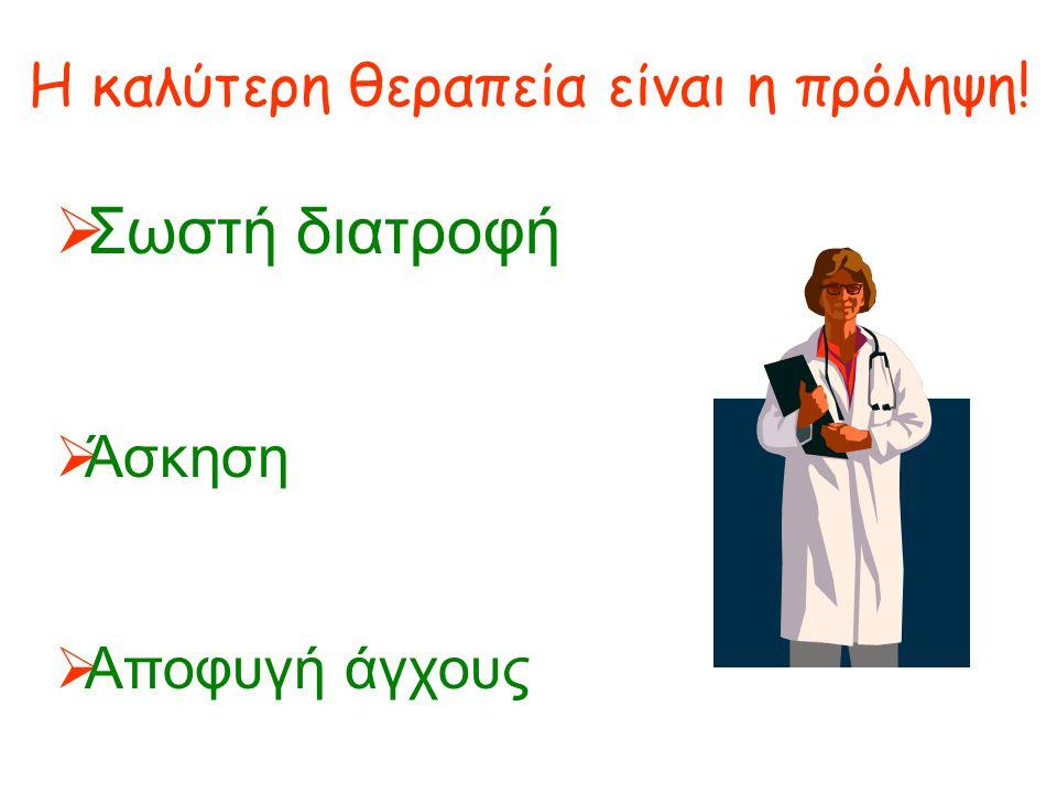 Σωστότερο μοντέλο διατροφής για την πρόληψη των καρδιοπαθειών, του καρκίνου και άλλων παθήσεων, θεωρείται η Ελληνική παραδοσιακή διατροφή της δεκαετίας του '60, η αποκαλούμενη σήμερα Μεσογειακή Δίαιτα.