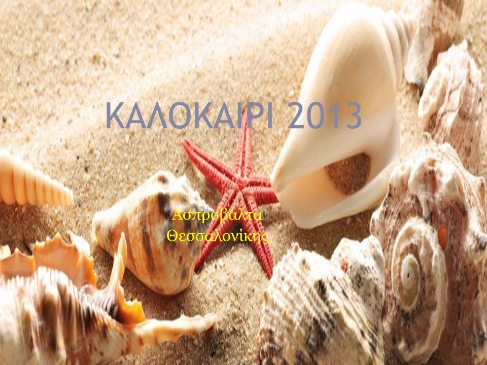 ΚΑΛΟΚΑΙΡΙ 2013 Ασπροβάλτα Θεσσαλονίκης