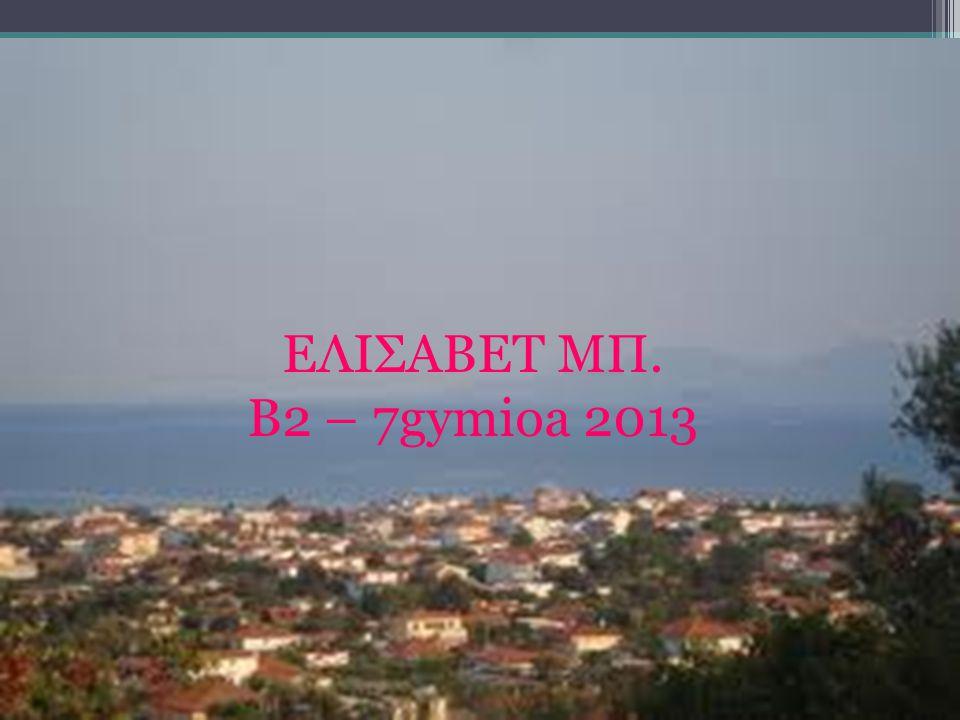 ΕΛΙΣΑΒΕΤ ΜΠ. B2 – 7gymioa 2013