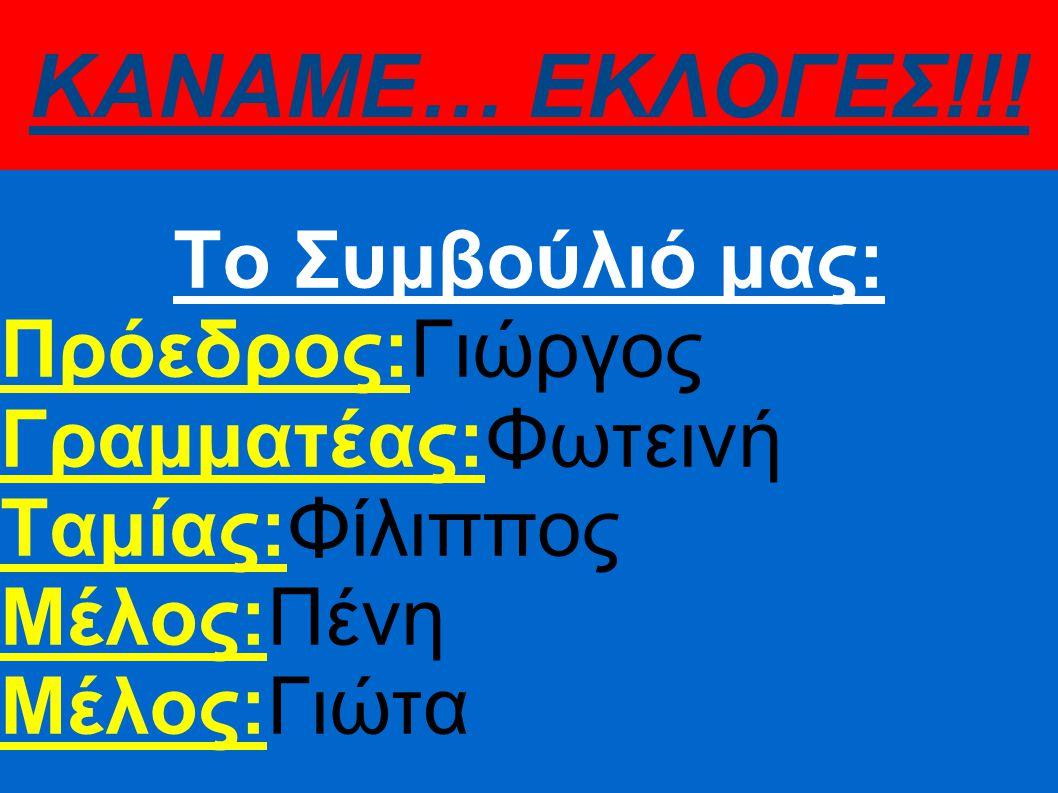 ΦΕΤΙΝΕΣ ΔΡΑΣΤΗΡΙΟΤΗΤΕΣ