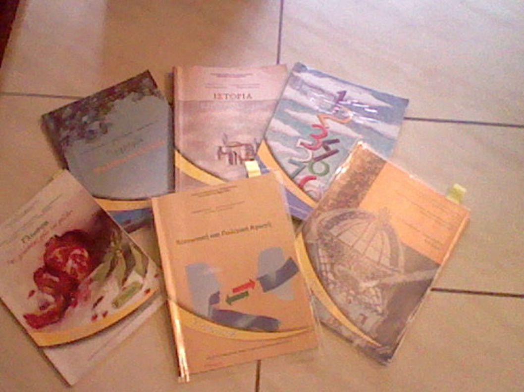 ΜΑΘΗΜΑΤΑ Μαθηματικά Γλώσσα Ιστορία Γεωγραφία Φυσική Θρησκευτικά Κ.&Π. Αγωγή