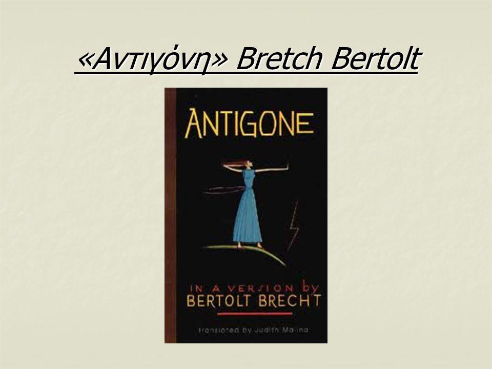 «Αντιγόνη» Bretch Bertolt