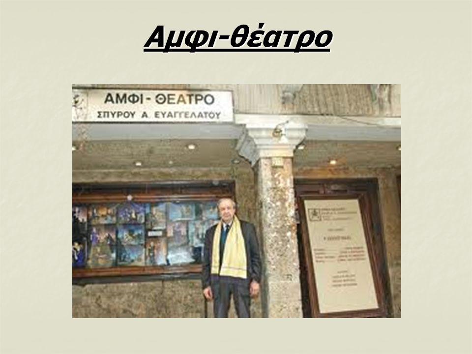 Αμφι-θέατρο