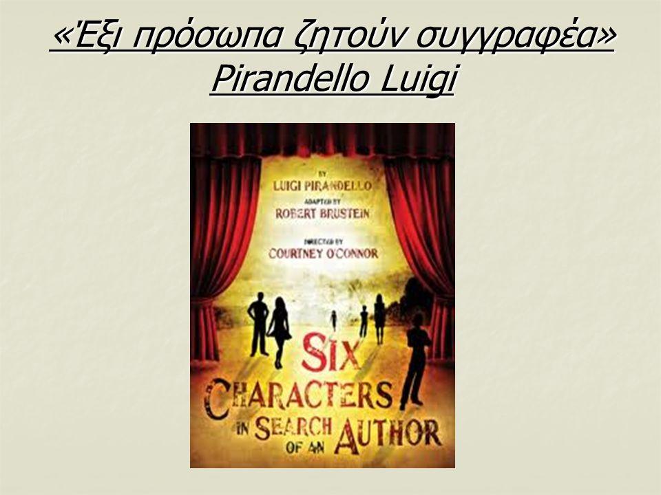 «Έξι πρόσωπα ζητούν συγγραφέα» Pirandello Luigi
