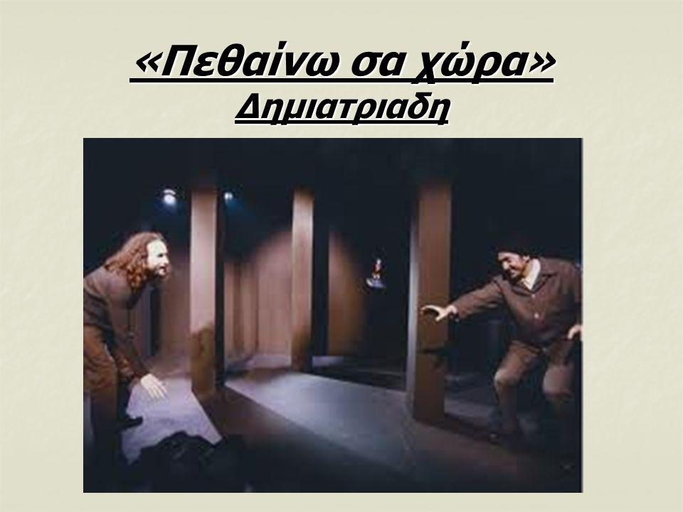 «Πεθαίνω σα χώρα» Δημιατριαδη