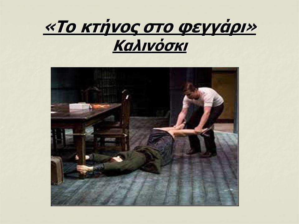 «Το κτήνος στο φεγγάρι» Καλινόσκι