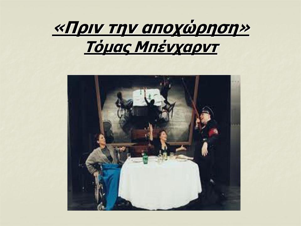 «Πριν την αποχώρηση» Τόμας Μπένχαρντ