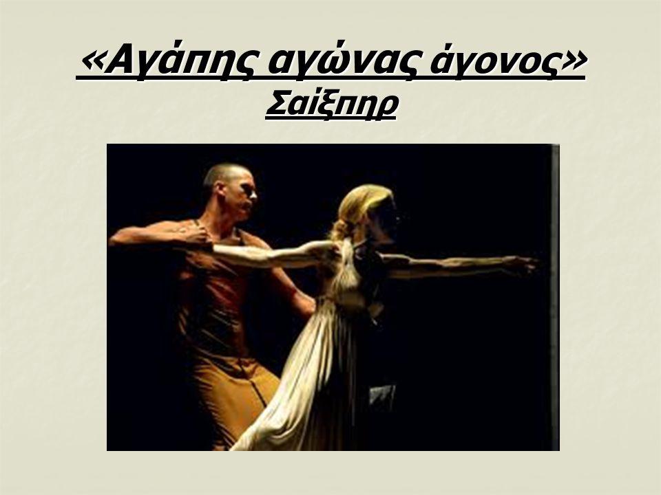 «Αγάπης αγώνας άγονος » Σαίξπηρ