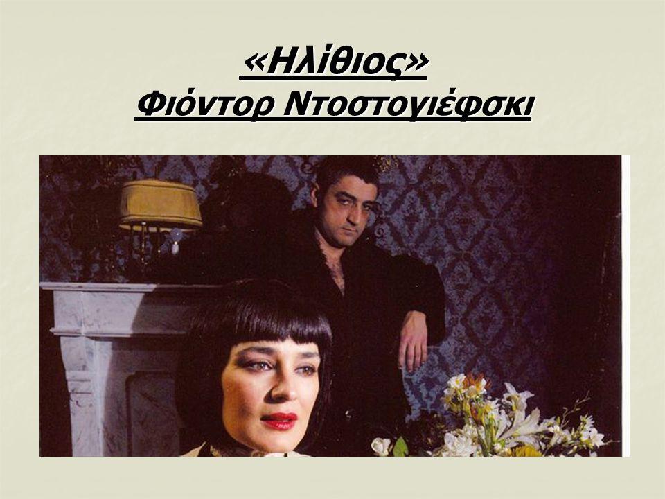 «Ηλίθιος» Φιόντορ Ντοστογιέφσκι