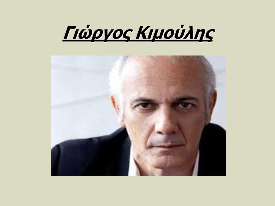 Γιώργος Κιμούλης