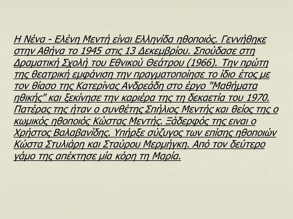 Η Νένα - Ελένη Μεντή είναι Ελληνίδα ηθοποιός. Γεννήθηκε στην Αθήνα το 1945 στις 13 Δεκεμβρίου. Σπούδασε στη Δραματική Σχολή του Εθνικού Θεάτρου (1966)