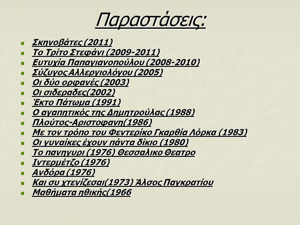 Παραστάσεις: Σκηνοβάτες (2011) Σκηνοβάτες (2011) Το Τρίτο Στεφάνι (2009-2011) Το Τρίτο Στεφάνι (2009-2011) Ευτυχία Παπαγιανοπούλου (2008-2010) Ευτυχία