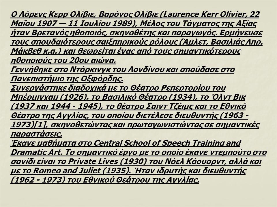 Ο Λόρενς Κερρ Ολίβιε, Βαρόνος Ολίβιε (Laurence Kerr Olivier, 22 Μαΐου 1907 — 11 Ιουλίου 1989), Μέλος του Τάγματος της Αξίας ήταν Βρετανός ηθοποιός, σκ