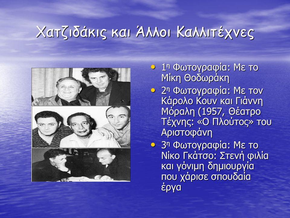Χατζιδάκις και Άλλοι Καλλιτέχνες 1 η Φωτογραφία: Με το Μίκη Θοδωράκη 1 η Φωτογραφία: Με το Μίκη Θοδωράκη 2 η Φωτογραφία: Με τον Κάρολο Κουν και Γιάννη Μόραλη (1957, Θέατρο Τέχνης: «Ο Πλούτος» του Αριστοφάνη 2 η Φωτογραφία: Με τον Κάρολο Κουν και Γιάννη Μόραλη (1957, Θέατρο Τέχνης: «Ο Πλούτος» του Αριστοφάνη 3 η Φωτογραφία: Με το Νίκο Γκάτσο: Στενή φιλία και γόνιμη δημιουργία που χάρισε σπουδαία έργα 3 η Φωτογραφία: Με το Νίκο Γκάτσο: Στενή φιλία και γόνιμη δημιουργία που χάρισε σπουδαία έργα
