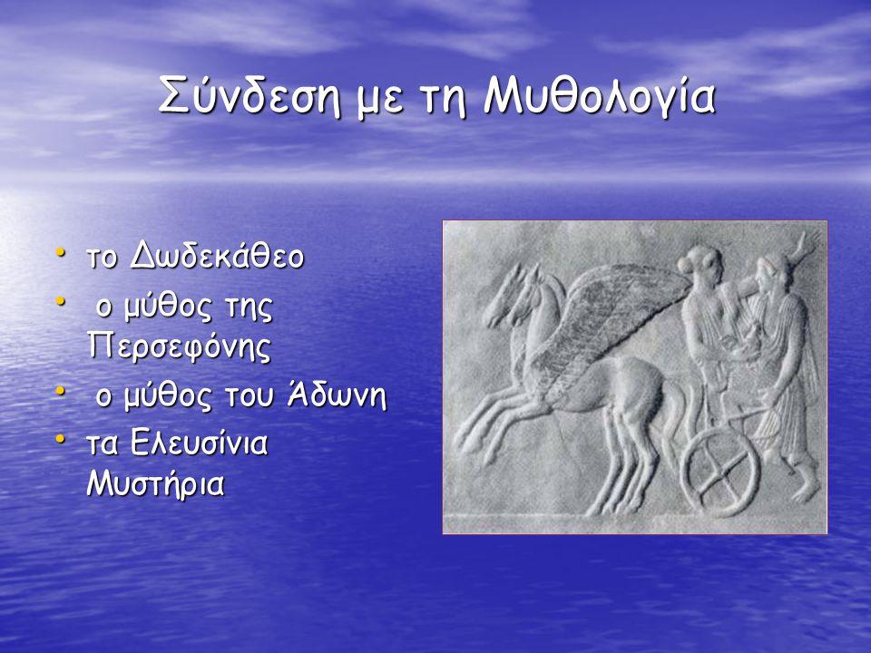 Σύνδεση με τη Μυθολογία το Δωδεκάθεο το Δωδεκάθεο ο μύθος της Περσεφόνης ο μύθος της Περσεφόνης ο μύθος του Άδωνη ο μύθος του Άδωνη τα Ελευσίνια Μυστήρια τα Ελευσίνια Μυστήρια