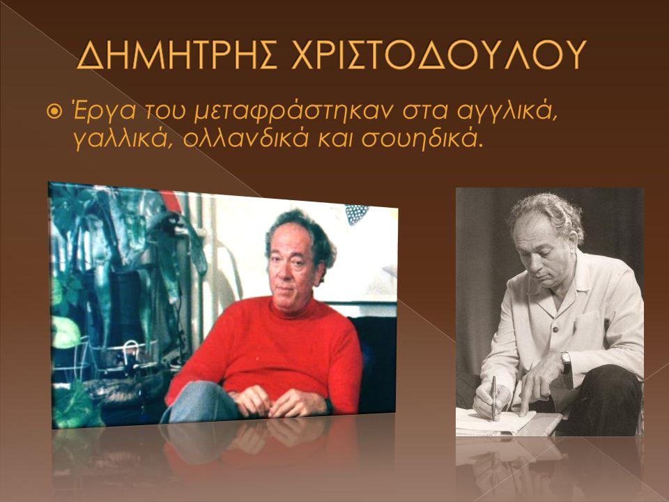  Έργα του μεταφράστηκαν στα αγγλικά, γαλλικά, ολλανδικά και σουηδικά.