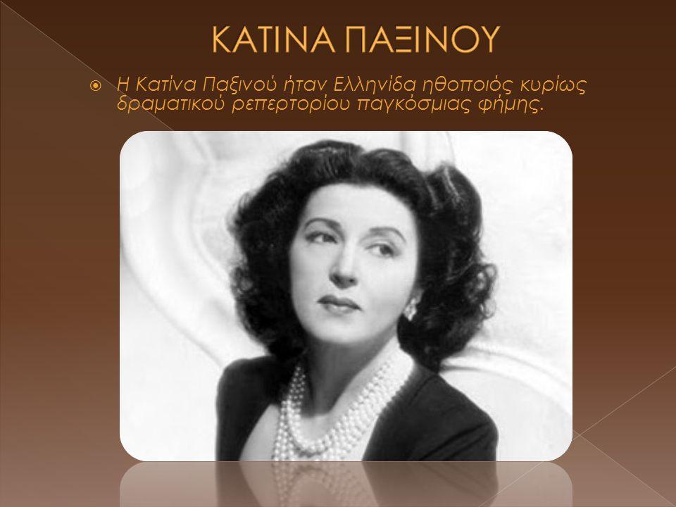  Η Κατίνα Παξινού ήταν Ελληνίδα ηθοποιός κυρίως δραματικού ρεπερτορίου παγκόσμιας φήμης.