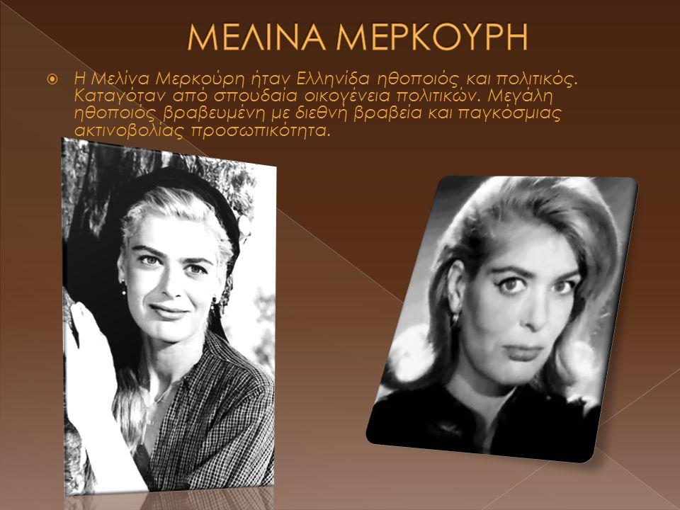  Η Μελίνα Μερκούρη ήταν Ελληνίδα ηθοποιός και πολιτικός.