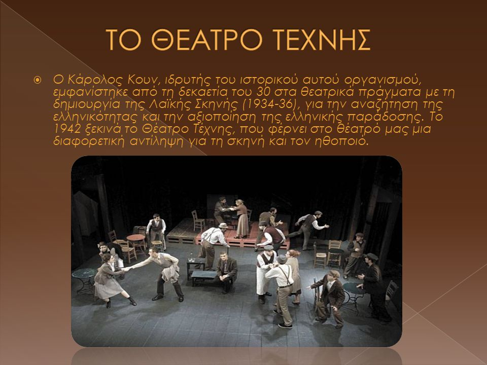  Ο Κάρολος Κουν, ιδρυτής του ιστορικού αυτού οργανισμού, εμφανίστηκε από τη δεκαετία του 30 στα θεατρικά πράγματα με τη δημιουργία της Λαϊκής Σκηνής (1934-36), για την αναζήτηση της ελληνικότητας και την αξιοποίηση της ελληνικής παράδοσης.
