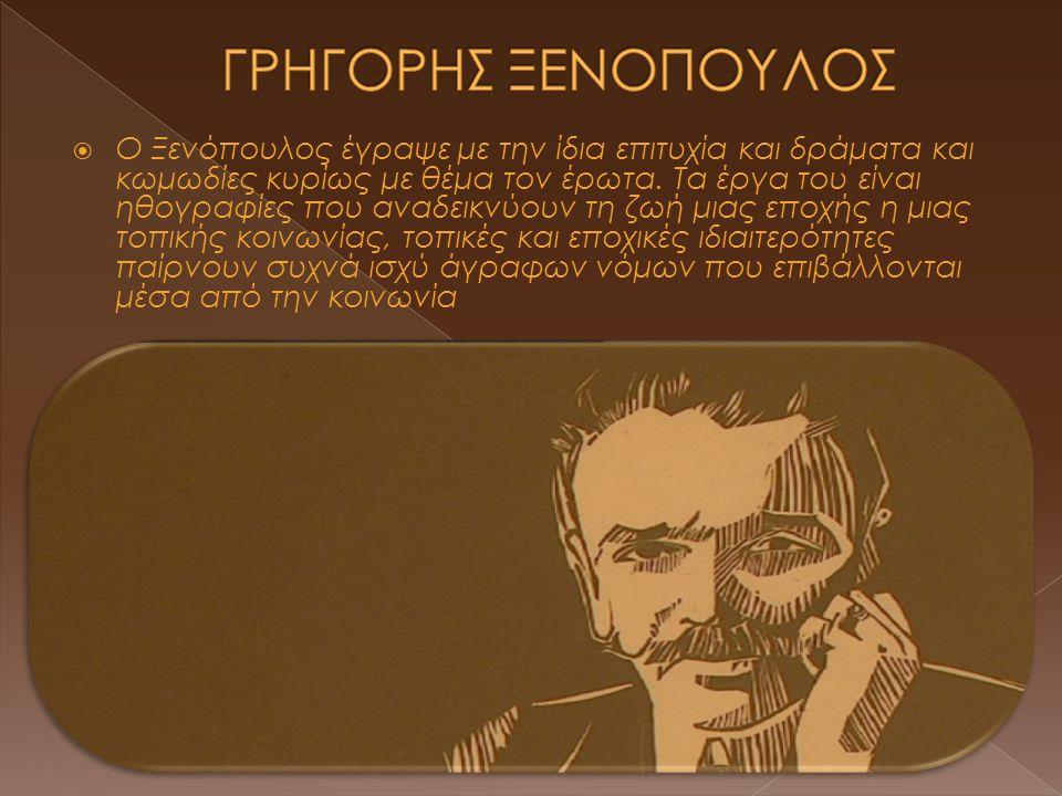  Ο Ξενόπουλος έγραψε με την ίδια επιτυχία και δράματα και κωμωδίες κυρίως με θέμα τον έρωτα.