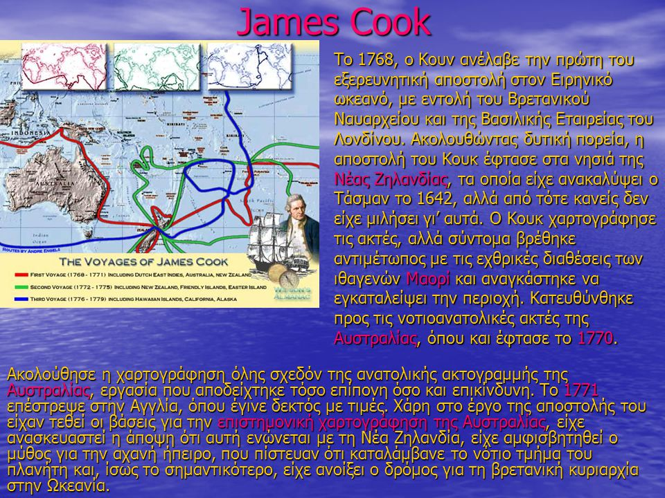 James Cook Το 1768, ο Κουν ανέλαβε την πρώτη του εξερευνητική αποστολή στον Ειρηνικό ωκεανό, με εντολή του Βρετανικού Ναυαρχείου και της Βασιλικής Ετα