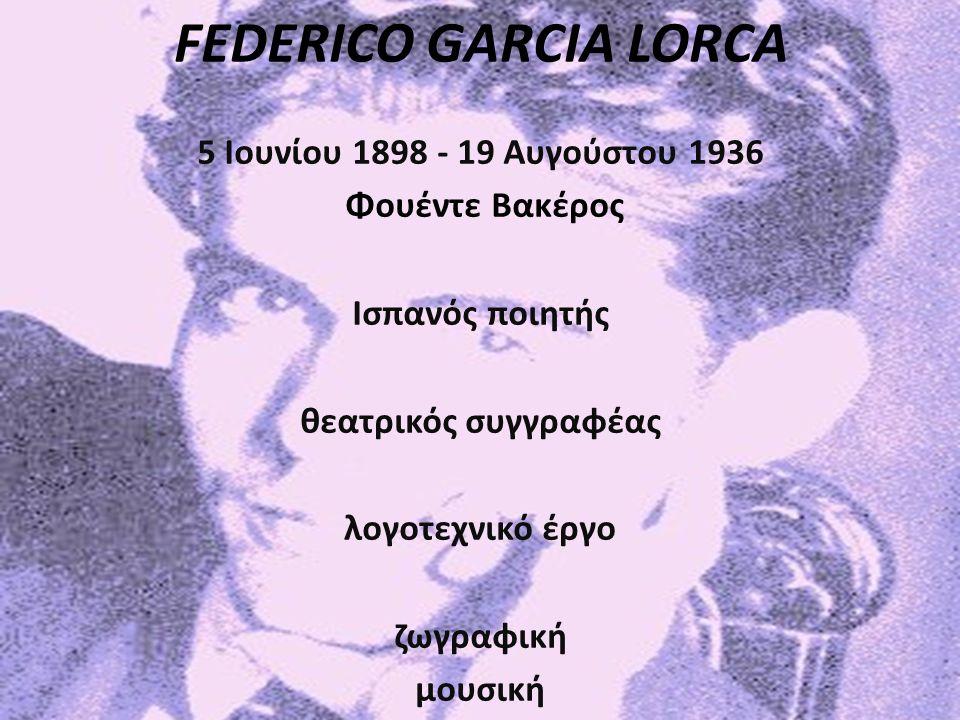 Δωρεάν η όραση Φεδερίκο Γκαρθία Λόρκα δωρεάν η τυφλότητα Ν.Καρούζος