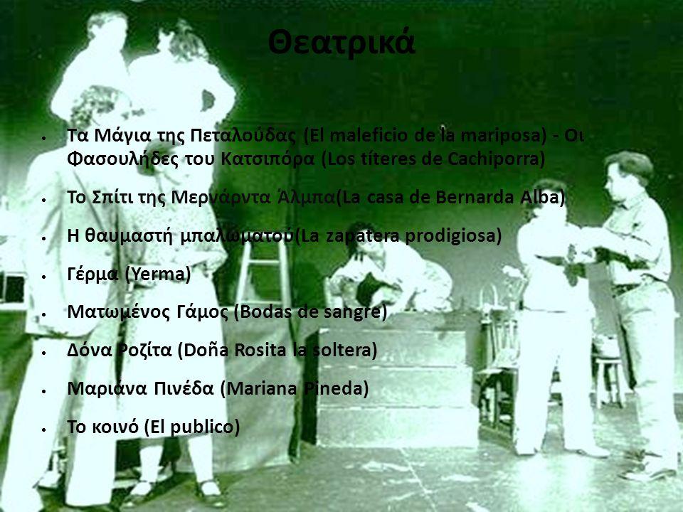 Θεατρικά  Τα Μάγια της Πεταλούδας (El maleficio de la mariposa) - Οι Φασουλήδες του Κατσιπόρα (Los títeres de Cachiporra)  Το Σπίτι της Μερνάρντα Άλ
