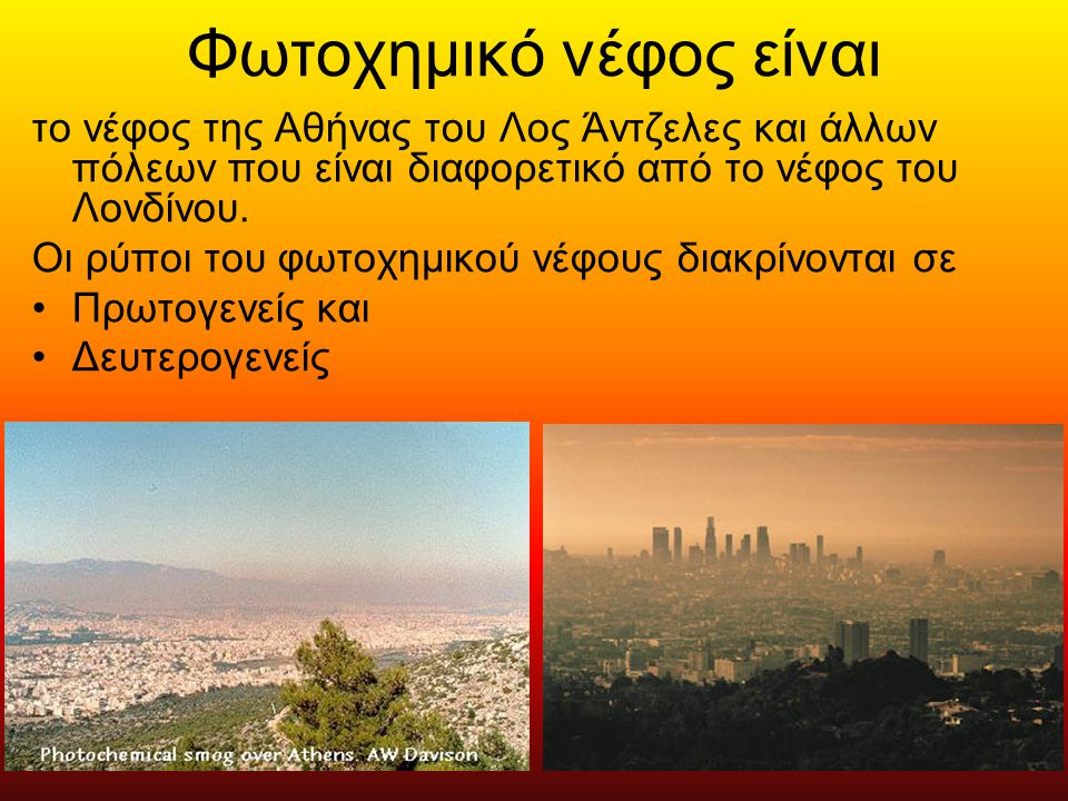 Φωτοχημικό νέφος είναι το νέφος της Αθήνας του Λος Άντζελες και άλλων πόλεων που είναι διαφορετικό από το νέφος του Λονδίνου. Οι ρύποι του φωτοχημικού