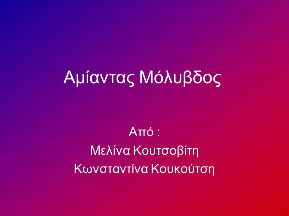 Αμίαντας Μόλυβδος Από : Μελίνα Κουτσοβίτη Κωνσταντίνα Κουκούτση