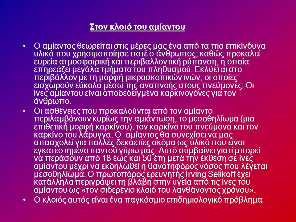 AYTO HTANE… Ευχαριστούμε για την προσοχή σας