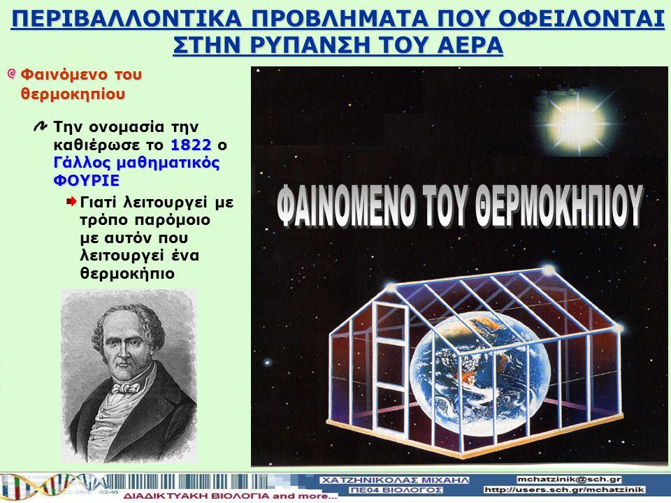 ΠΕΡΙΒΑΛΛΟΝTIKA ΠΡΟΒΛΗΜΑΤΑ ΠΟΥ ΟΦΕΙΛΟΝΤΑΙ ΣΤΗΝ ΡΥΠΑΝΣΗ ΤΟΥ ΑΕΡΑ Φαινόμενο του θερμοκηπίου 1822 Γάλλος μαθηματικός ΦΟΥΡΙΕ Την ονομασία την καθιέρωσε το 1822 ο Γάλλος μαθηματικός ΦΟΥΡΙΕ Γιατί λειτουργεί με τρόπο παρόμοιο με αυτόν που λειτουργεί ένα θερμοκήπιο