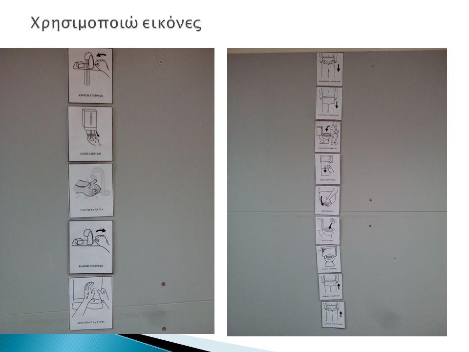 - Το «δείξιμο» - Εικόνες - Σταθερές εντολές - Στοχευμένη επικοινωνία/ διάλογος - Επανάληψη όλων των παραπάνω