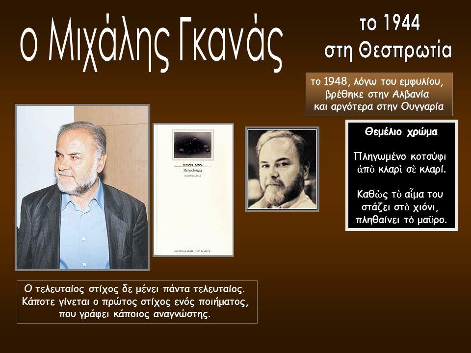 το 1948, λόγω του εμφυλίου, βρέθηκε στην Αλβανία και αργότερα στην Ουγγαρία Θεμέλιο χρώμα Πληγωμένο κοτσύφι ἀ π ὸ κλαρ ὶ σ ὲ κλαρί. Καθ ὼ ς τ ὸ α ἷ μα