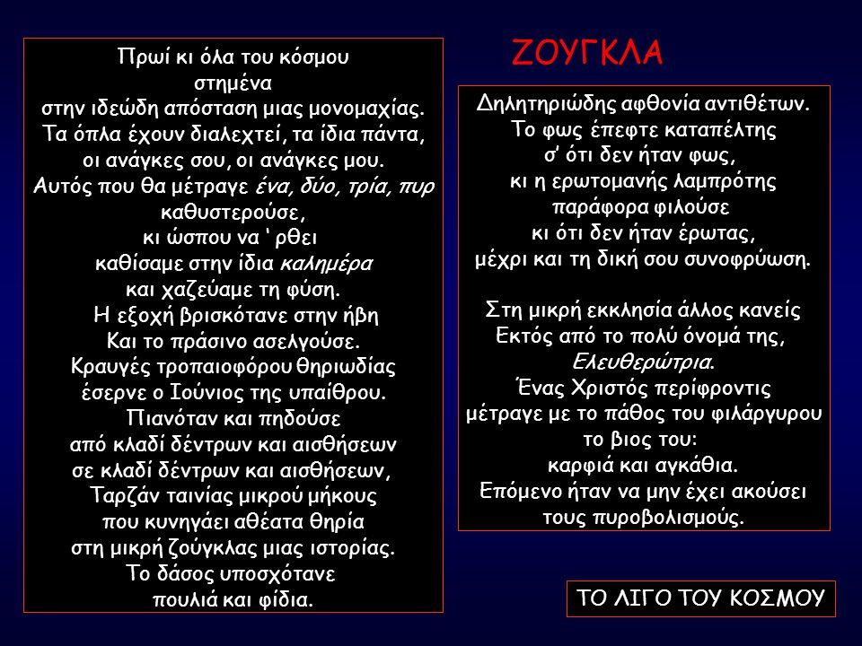 Όπου κοιτάζω να κοιτάζεις όλη η Ελλάδα ατέλειωτη παράγκα παράγκα, παράγκα, παράγκα του χειμώνα κι εσύ μιλάς σαν πτώμα Ο λαός,ο λαός στα πεζοδρόμια κουλούρια ζητάει και λαχεία κοπάδια, κοπάδια, κοπάδια στα υπουργεία αιτήσεις για τη Γερμανία Κυράδες,φιλάνθρωποι παπάδες εργολαβίες,ψαλμωδίες και καντάδες Η Ευανθούλα κλαίει πριν να κοιμηθεί την παρθενιά της βγάζει στο σφυρί Στα γήπεδα η Ελλάδα αναστενάζει στα καφενεία μπιλιάρδο,καλαμπούρι και χαρτί Στέκει στο περίπτερο διαβάζει φυλλάδες με μιάμιση δραχμή Όχι, όχι αυτό δεν είναι τραγούδι Είναι η τρύπια στέγη μιας παράγκας Είναι η γόπα που μάζεψε ένας μάγκας Κι ο χαφιές που μας ακολουθεί.