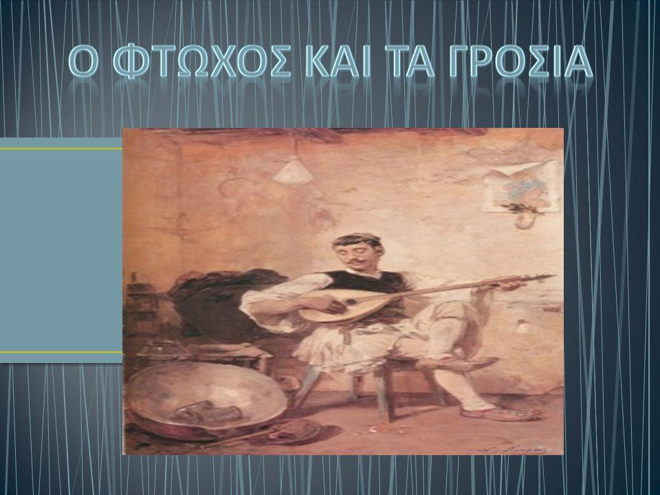 Το επόμενο πρωινό, ο πλούσιος, βλέπει το φτωχό: (Ο φτωχός του λέει…) -Καλημέρα, γείτονα!!.